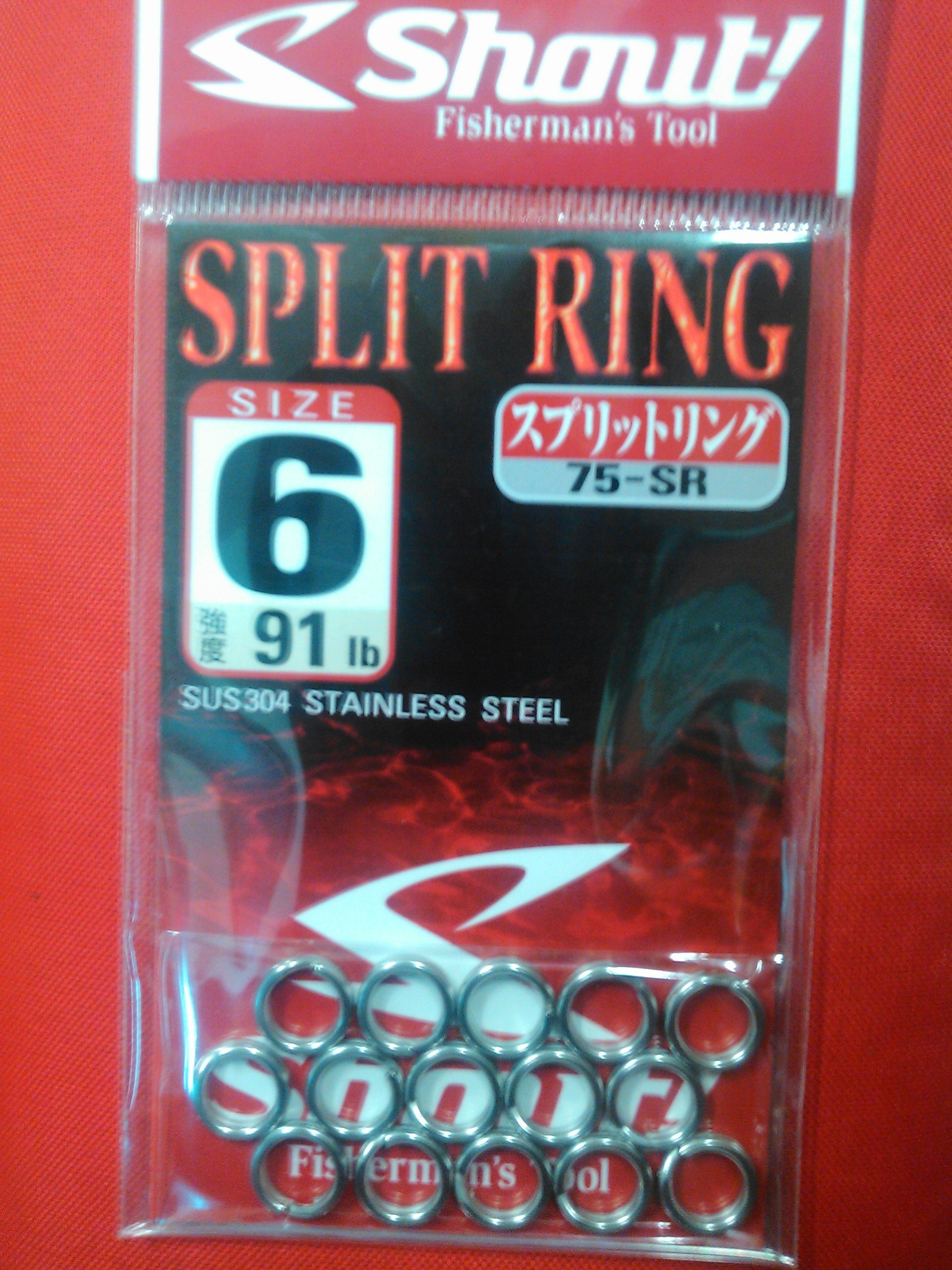 shout split ring 7